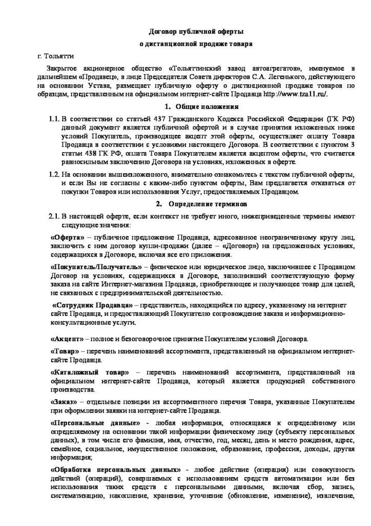 8baa666147ea7 Договор публичной оферты - ЗАО ТЗА - Производство автокомпонентов