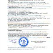 Декларация тосол