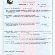 Сертификат соответствия Антифриз